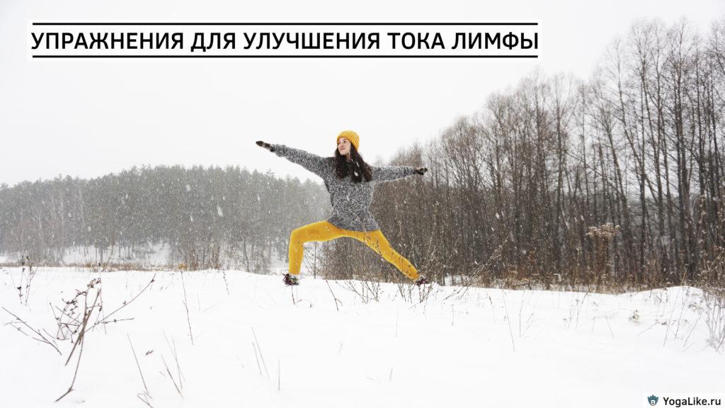 Упражнения для улучшения тока лимфы в Павшинской Пойме, Красногорск